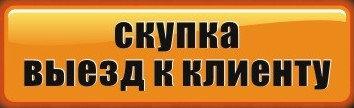 Куплю СКУПКА ЦИФРОВОЙ