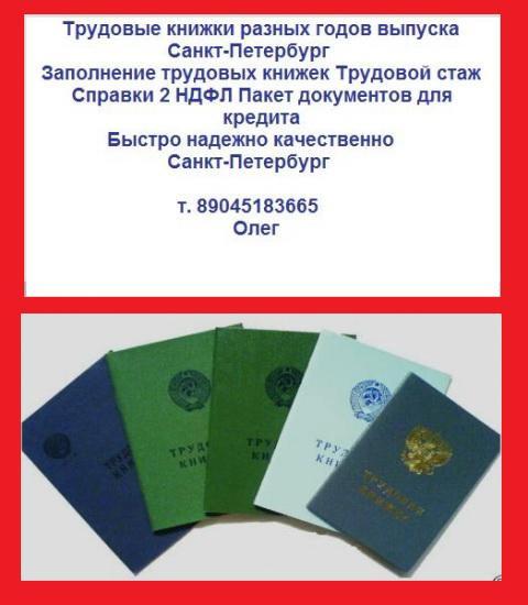 Продам Продажа трудовых книжек  Санкт-Петербург