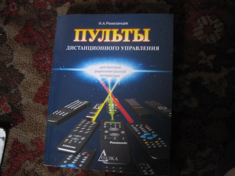 Продам Книги-Пульты дистанционного управления
