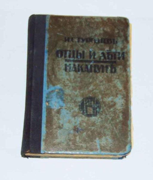 Продам И.С.Тургеневъ. «Отцы и дъти», «Наканунъ»