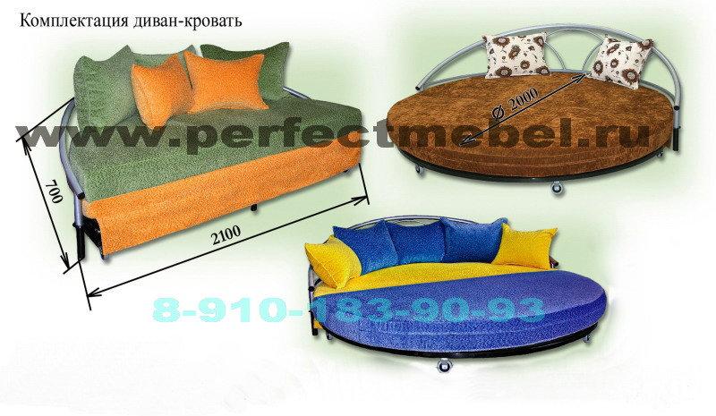 Продам Круглая кровать на заказ недорого