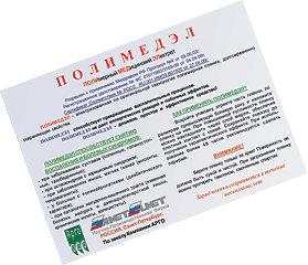 Продам Медицинская Пленка от боли- Полимедэл