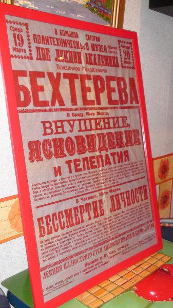 Продам 19г од Офиша выступление В.М.Бехтерева