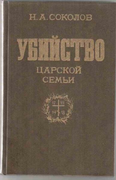 Продам Убийство царской семьи  Соколов Н.А.