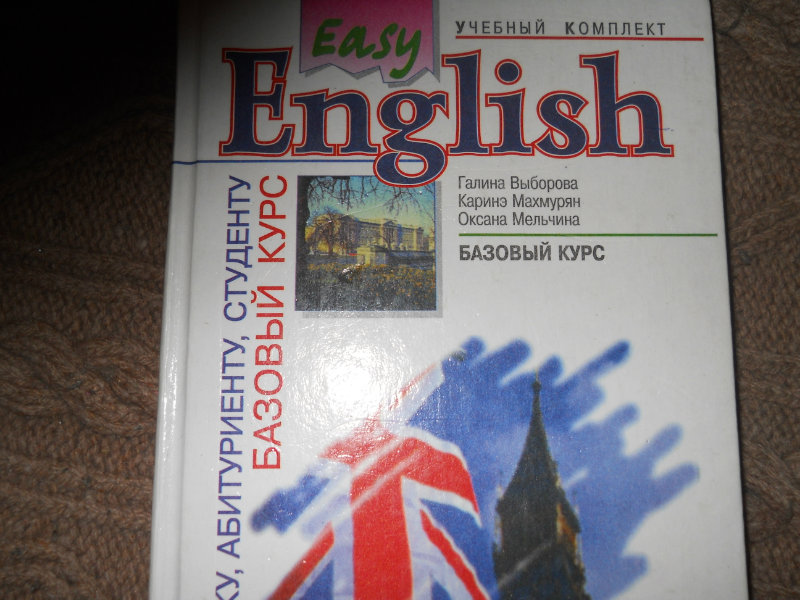 Продам Учебные пособия по изучению англ.языка