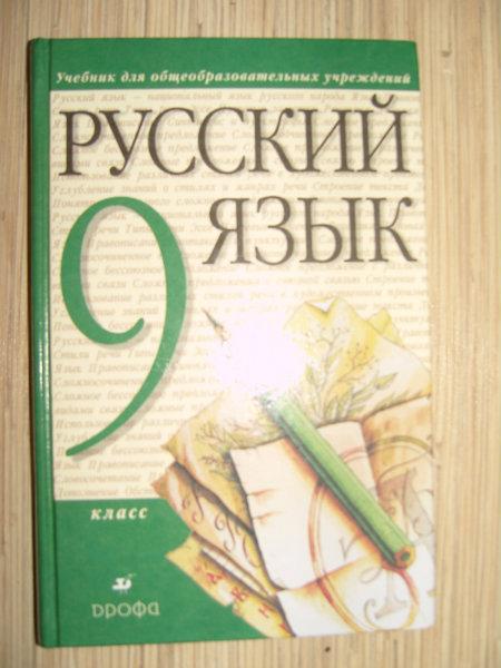 Продам Учебники для 9 класса