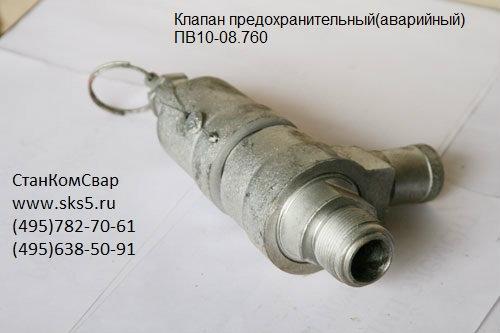 Продам Клапан предохранительный ПВ10-08 760