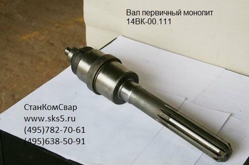 Продам Вал первичный (монолит)14ВК-00 111