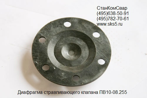 Продам Диафрагма ПВ10-08 255
