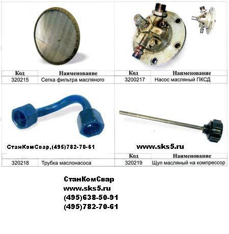 Продам Щуп масляный компрессору ПК-5,25