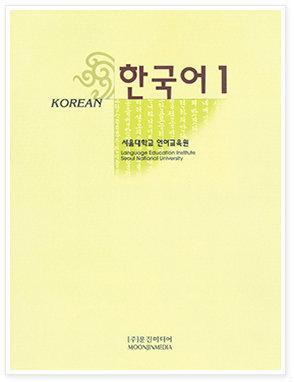 Продам Учебник Корейского языка в 4 частях