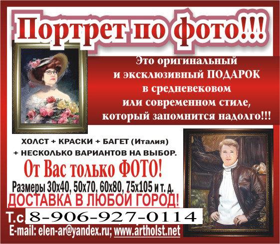 Продам Портреты по фото и картины на заказ!