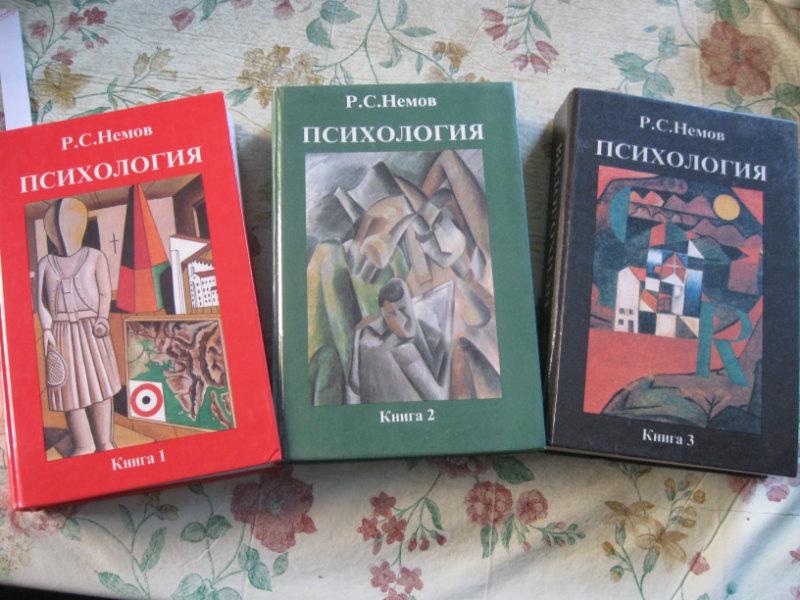 Продам: Психология (Немов, 3 тома)