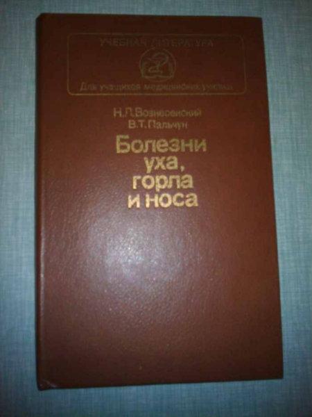 Продам: медицинская литература