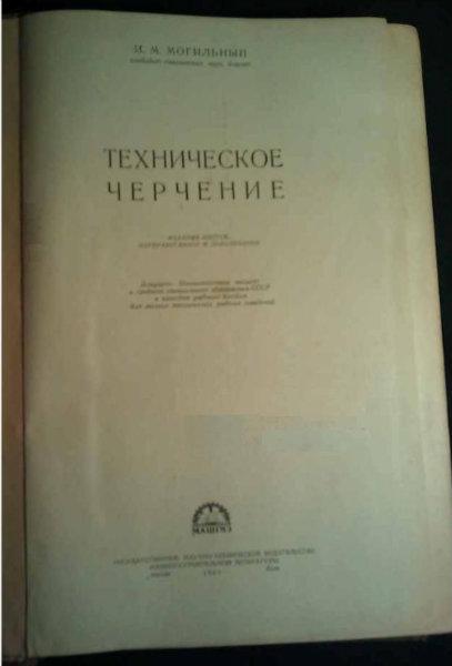 Продам: Литература по начерталке и черчению