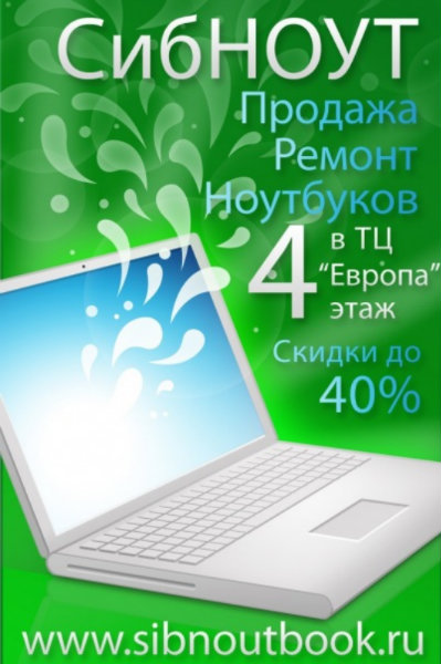 Продам Все для ноутбуков