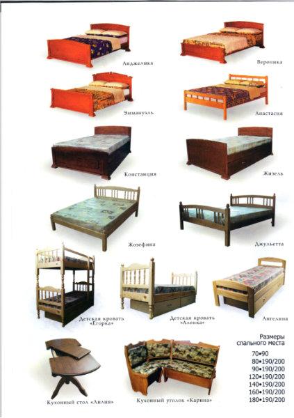 Продам делаем кровати из массива,бука,дуба
