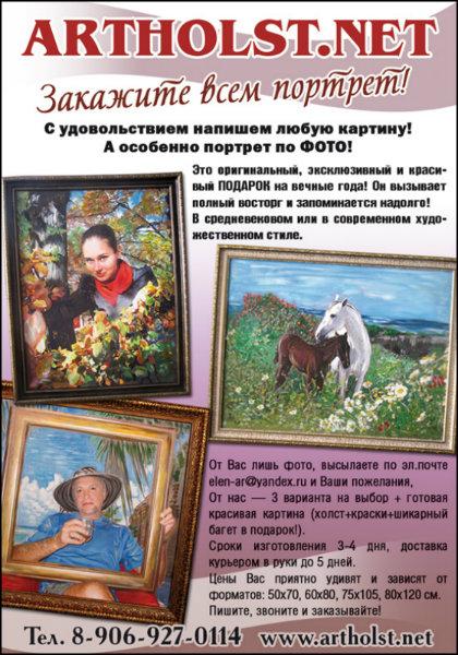 Продам: Закажите всем портрет, картины ,фрески!