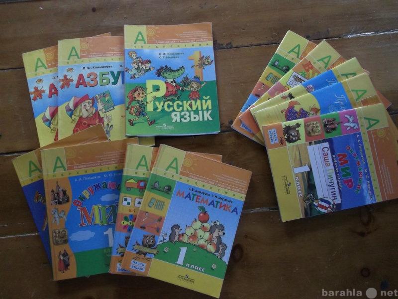 "Продам Учебники 1 класс ""Перспектива"""