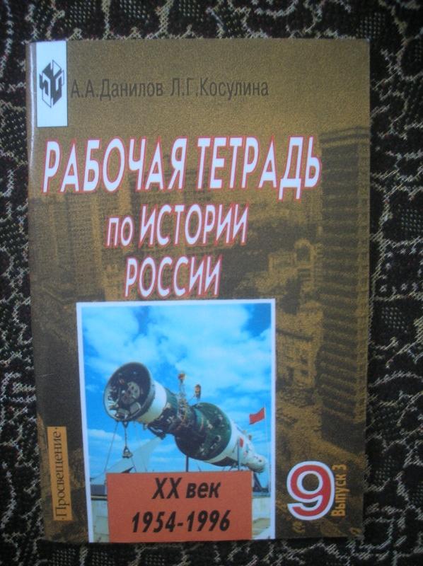 Продам Рабочая тетрадь по истории россии