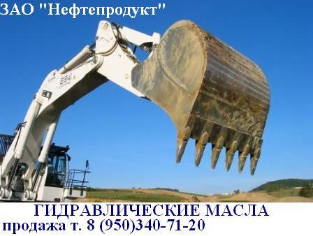 Продам ГИДРАВЛИЧЕСКИЕ МАСЛА АМГ-10 МГЕ-4А МГЕ-4