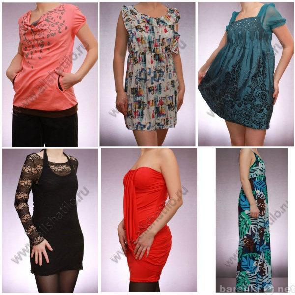Предложение: Женская одежда дешево
