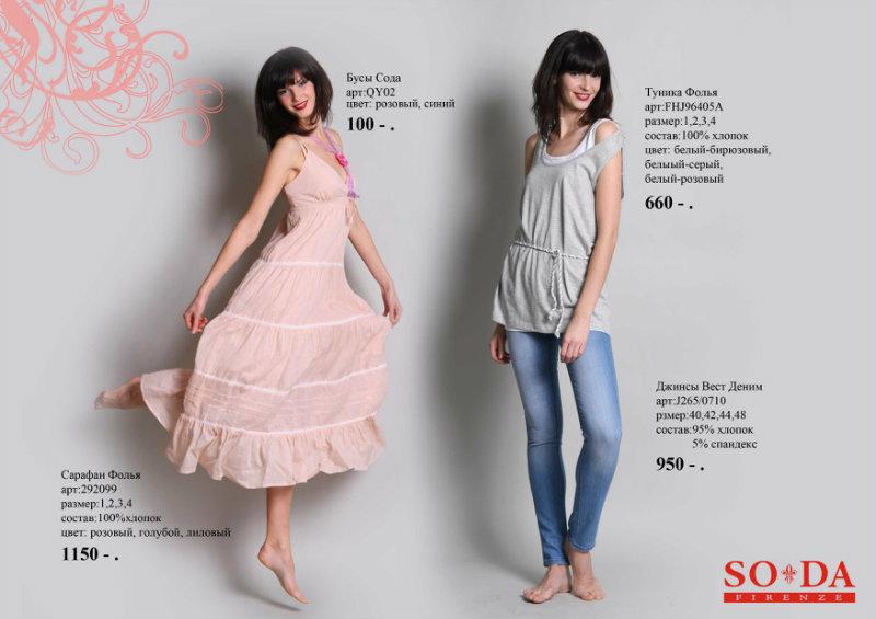 97b0a2b08d3c Купить модная мужская и женская одежда оптом. в Махачкале ...