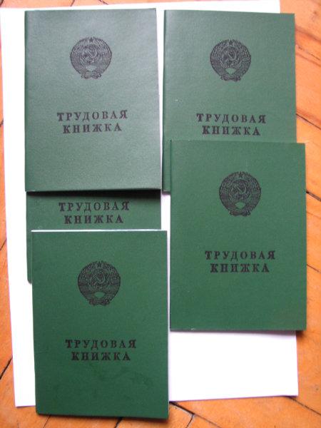 Продам Трудовые книжки