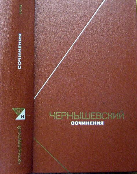 Куплю Чернышевский Н. Г. том 2