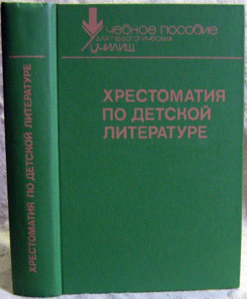 Продам Хрестоматия по детской литературе
