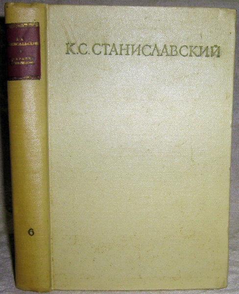 Продам Станиславский К.С. Том 6(из 8)
