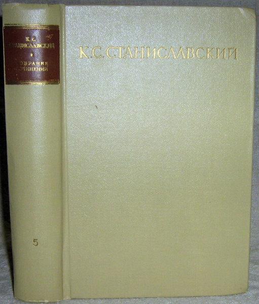 Продам Станиславский К.С. Том 5(из 8)