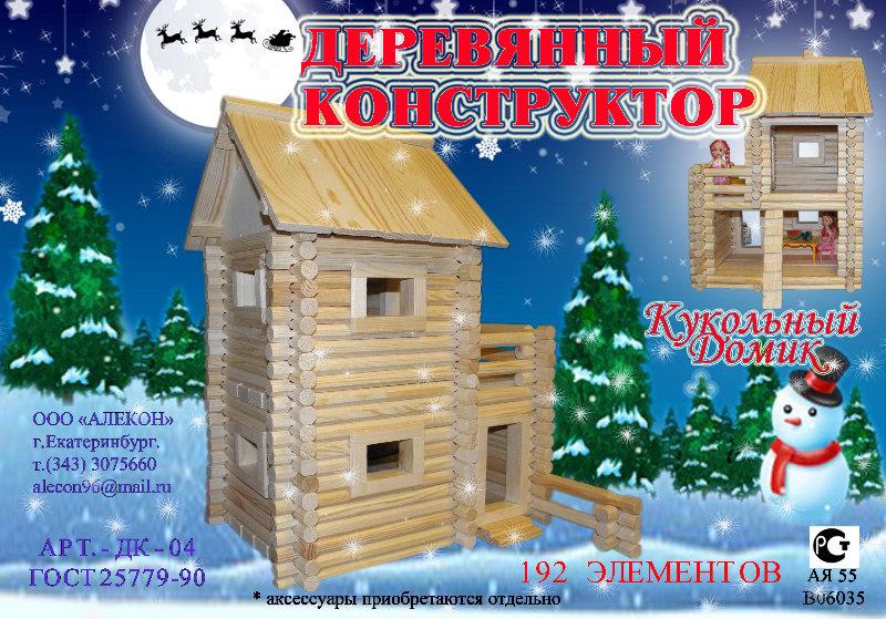 Продам 2 в 1 Дер. конструктор + Кукольный домик