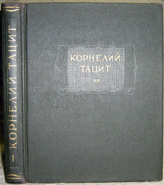 Продам Корнелий Тацит том 1 (1993)