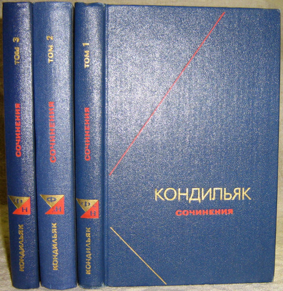 Продам Кондильяк. Сочинения