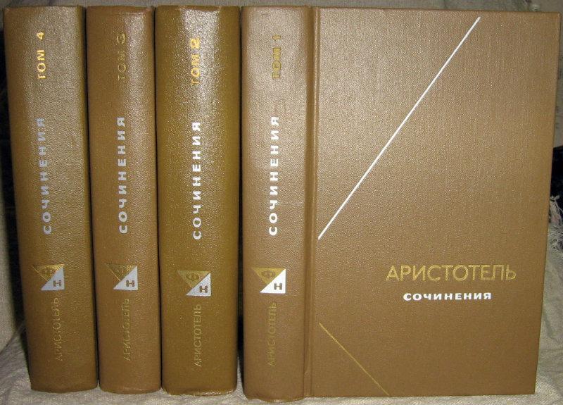 Продам Аристотель. Сочинения