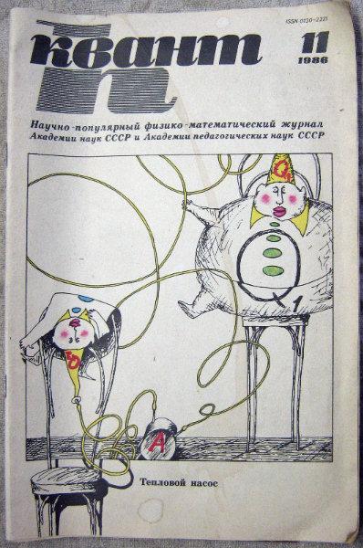 Продам Журнал Квант №11(1986)