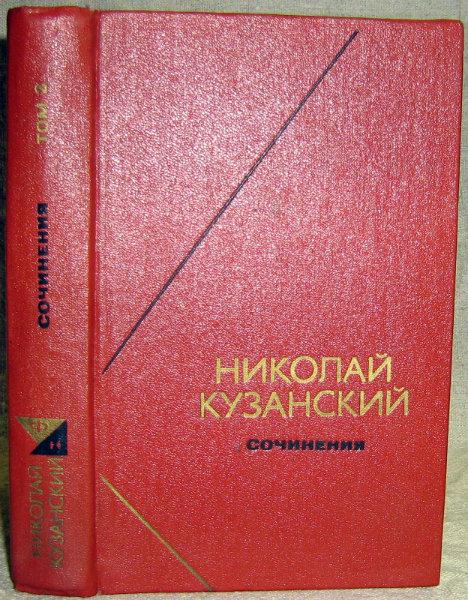 Продам Николай Кузанский. Сочинения том 2