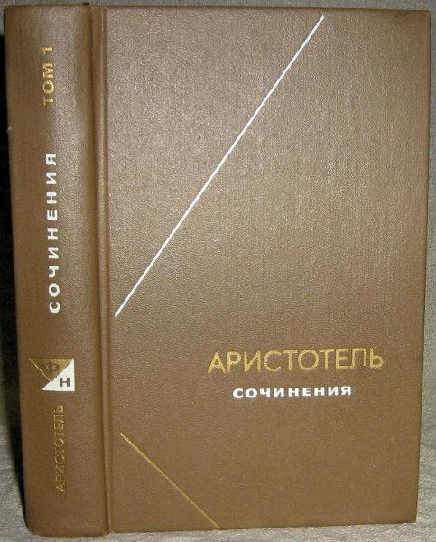 Продам Аристотель. Сочинения том 1