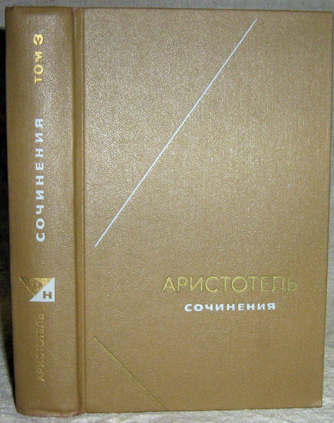 Продам Аристотель. Сочинения том 3
