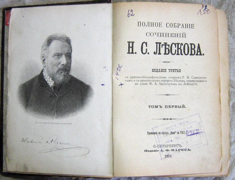 Продам Сочинения Лескова Н.С. Тома 1-3; 10-12