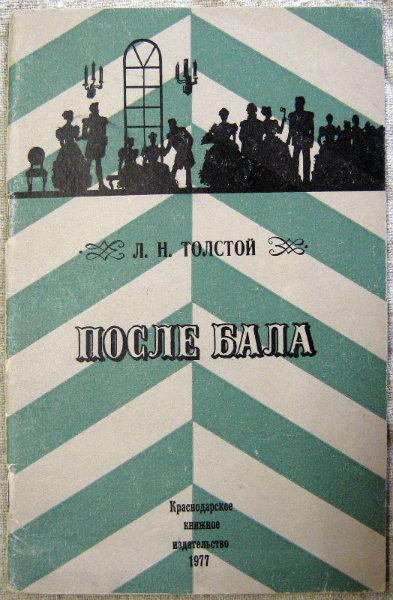 Продам Лев Толстой. После бала