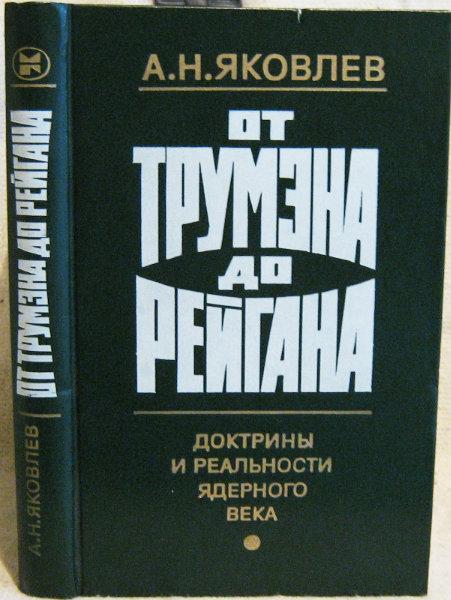 Продам Яковлев А.Н. От Трумэна до Рэйгана