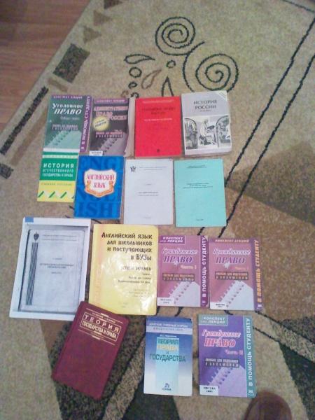 Продам Юридические учебники