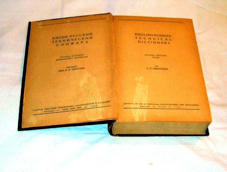Продам словарь 1938г. Англо-русский технический