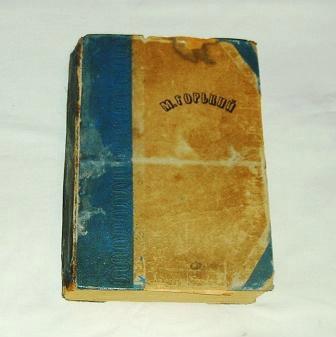 Продам 1936г М.Горький. «Избранные сочинения
