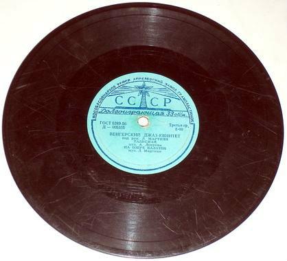 Продам: Винил. Венгерский джазовый квинтет. 1956