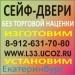 Продам Сейф двери Екатеринбург железные двери