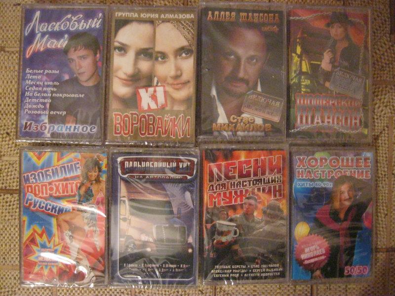 Продам аудиокассеты с записью