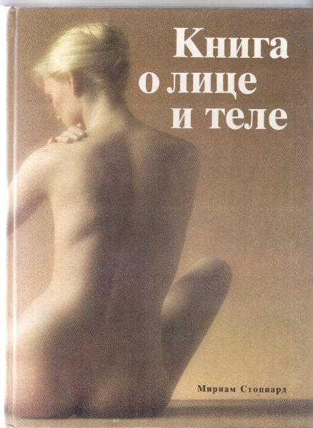 Продам Книга о лице и теле